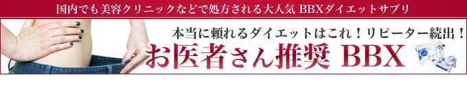 売れ筋No.1★BBXダイエットサプリ