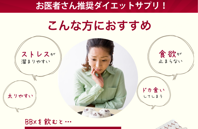 BBXダイエットの特徴2