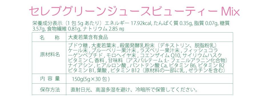 セレブグリーンジュース ビューティーMIX 特徴7