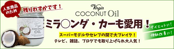 ヴァージンココナッツオイルの画像