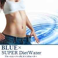 ブルーX スーパーダイエットウォーターの商品画像
