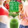 極生−青汁 フルーツミックステイストの商品画像