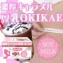 濃厚キャラメル豆乳O・KI・KA・Eの商品画像