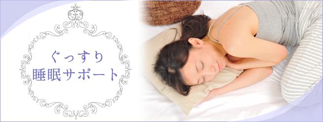 ぐっすり睡眠サポート