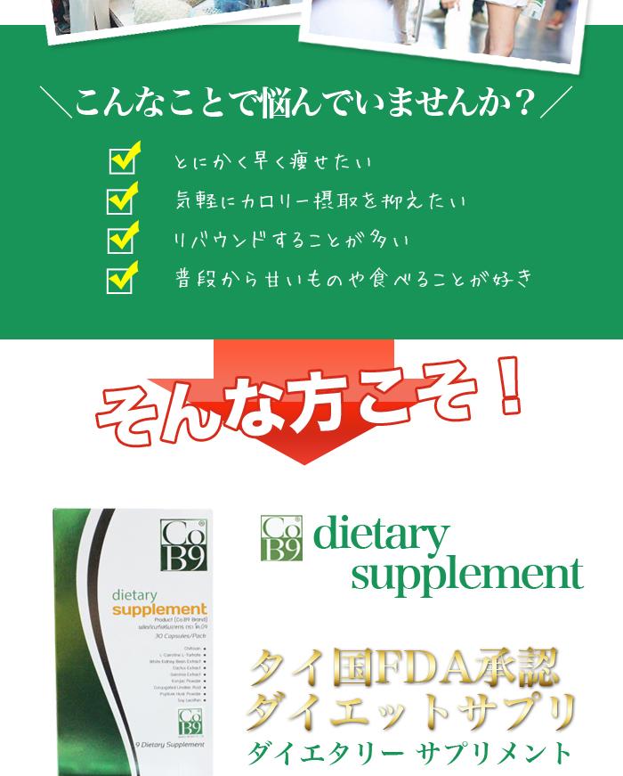 ダイエタリー サプリメント02