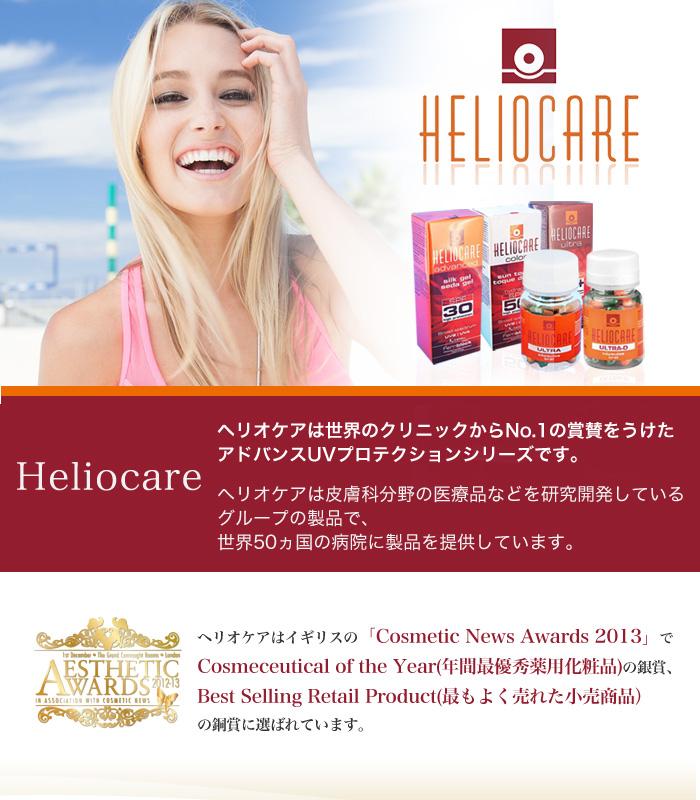 ヘリオケアウルトラジェルSPF90_01