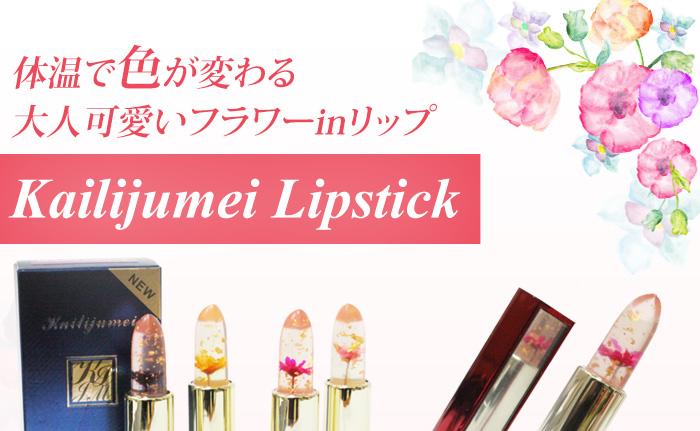 kailijumei Lipstick説明01