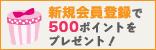 新規登録で500ポイントGET